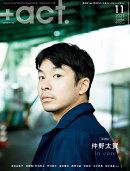 +act. ( プラスアクト )-visual interview magazine 2021年 11月号 [雑誌]