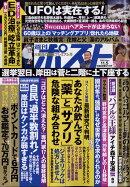 週刊ポスト 2021年 11/5号 [雑誌]