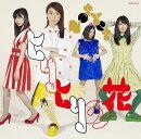 ヒリヒリの花(通常盤Type-A CD+DVD)