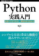 Python実践入門 ── 言語の力を引き出し、開発効率を高める