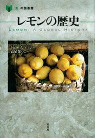 レモンの歴史 (「食」の図書館) [ トビー・ゾンネマン ]