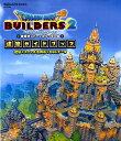 ドラゴンクエストビルダーズ2 破壊神シドーとからっぽの島 建築ガイドブック 建築+スイッチ活用術+DLCデータ (SE-…