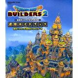 ドラゴンクエストビルダーズ2 破壊神シドーとからっぽの島建築ガイドブック (SE-MOOK)