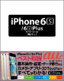 iPhone6s/6s Plus Perfect Manual(au対応版)