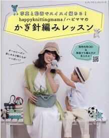 happyknittingmama/ハピママのかぎ針編みレッスン 写真と動画でスイスイ編める! (レディブティックシリーズ) [ happyknittingmama/ハピ ]