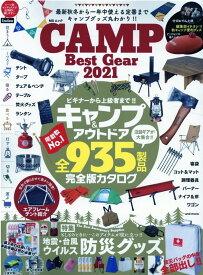 CAMP Best Gear キャンプ&アウトドア全935製品 (MSムック)