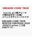 【イベントチケット(11/21 よつ葉アリーナ十勝のはずだった編)+Tシャツ】DREAMS COME TRUE WINTER FANTASIA 2020…