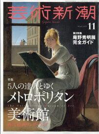 芸術新潮 2021年 11月号 [雑誌]
