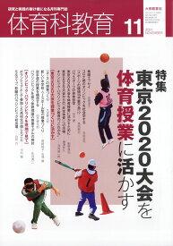 体育科教育 2021年 11月号 [雑誌]