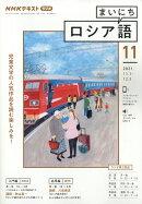 NHK ラジオ まいにちロシア語 2021年 11月号 [雑誌]