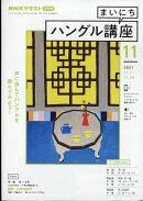 NHK ラジオ まいにちハングル講座 2021年 11月号 [雑誌]