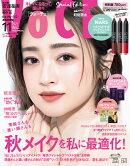 VOCE (ヴォーチェ)2021年11月号 [雑誌] 特別版