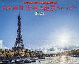 家庭画報 デジタル版×家庭画報 世界の絶景カレンダー2022 2021年 11月号 [雑誌]