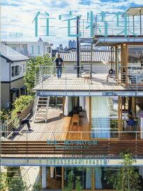 新建築 住宅特集 2021年 11月号 [雑誌]