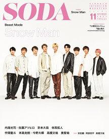 SODA (ソーダ) 2021年11月号 [雑誌] (表紙:Snow Man)