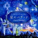 星のバラッド〜ディズニーソング・オン・ギター