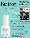 Richesse (リシェス) 2020 / SUMMER No.32×「マテリアプリマ」ビタミンC美容液 特別セット