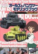 ガールズ&パンツァーモデリングブック(4号戦車D型&38(t)編)