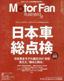 Motor Fan illustrated(Vol.164) 特集:日本車総点検 (モーターファン別冊)