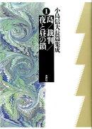 小島信夫長篇集成(第1巻)