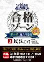 司法書士合格ゾーン択一式過去問題集(3 2020年版) 改正民法完全対応 民法〈下〉 債権・身分法・民法総合 [ 東京リ…