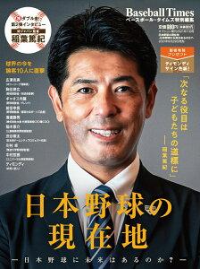 日本野球の現在地〜日本野球に未来はあるのか?〜 2021年 11月号 [雑誌]