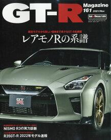 GT-R Magazine (ジーティーアールマガジン) 2021年 11月号 [雑誌]