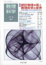 数理科学 2021年 11月号 [雑誌]