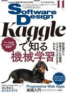 Software Design (ソフトウェア デザイン) 2021年 11月号 [雑誌]