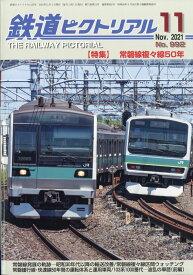 鉄道ピクトリアル 2021年 11月号 [雑誌]