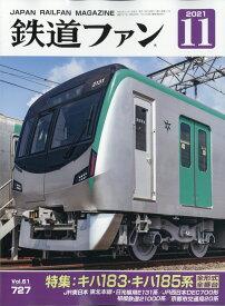 鉄道ファン 2021年 11月号 [雑誌]