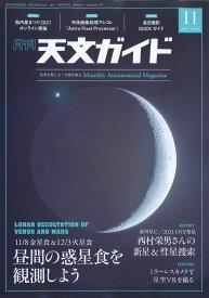 天文ガイド 2021年 11月号 [雑誌]