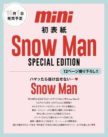 mini (ミニ) 2021年 11月号 [雑誌] Snow Man SPECIAL EDITION