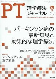 理学療法ジャーナル 2021年 11月号 [雑誌]