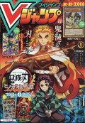 【予約】V (ブイ) ジャンプ 2021年 11月号 [雑誌]