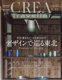 CREA Traveller (クレア・トラベラー) 2021年 11月号 [雑誌]