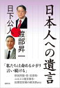 日本人への遺言 [ 渡部昇一 ]