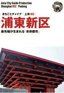 【POD】上海002浦東新区 〜最先端が生まれる「未来都市」
