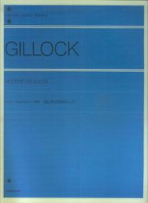 はじめてのギロック ビギナーのためのピアノ小曲集 (Zen-on piano library) [ ウィリアム・ギロック ]