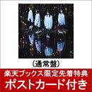 【楽天ブックス限定先着特典】アンビバレント (通常盤) (ポストカード付き)