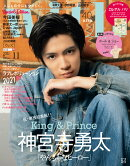 with 2021年11月号Special edition【表紙:神宮寺勇太(King & Prince)ver.】