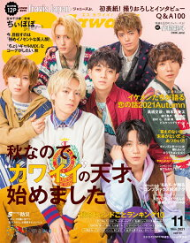 Scawaii! (エス カワイイ) 2021年 11月号 [雑誌]