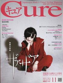 Cure (キュア) 2021年 11月号 [雑誌]
