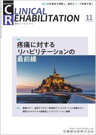 J.of CLINICAL REHABILITATION(クリニカルリハビリテーション)疼痛に対するリハビリテーションの最前線 2021年11月号 30巻12号[雑誌](CR)