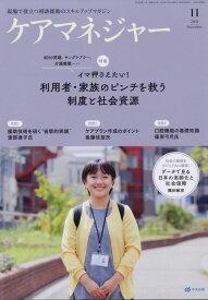 ケアマネージャー 2021年 11月号 [雑誌]