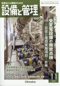 設備と管理 2021年 11月号 [雑誌]