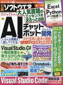日経ソフトウエア 2021年 11月号 [雑誌]