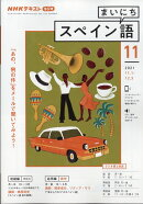 NHK ラジオ まいにちスペイン語 2021年 11月号 [雑誌]