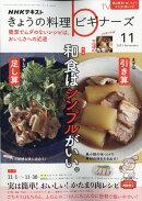 NHK きょうの料理ビギナーズ 2021年 11月号 [雑誌]