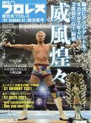 週刊プロレス増刊 新日本プロレスG1クライマックス総決算号 2021年 11/15号 [雑誌]